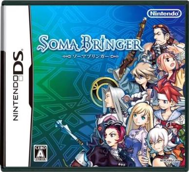 Somabringer_boxart